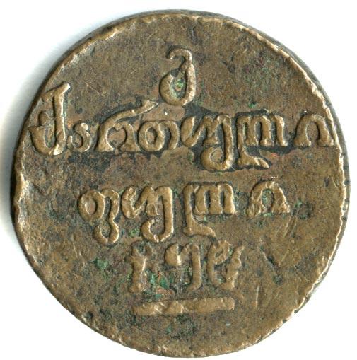 Бисти 1808 г. Для Грузии (Александр I) Для грузии