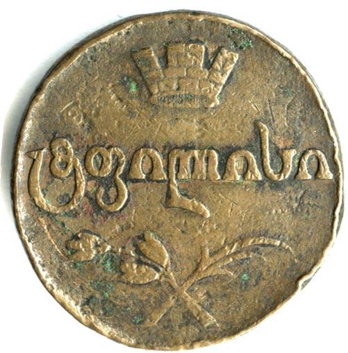 Бисти 1808 г. Для Грузии (Александр I). Для грузии