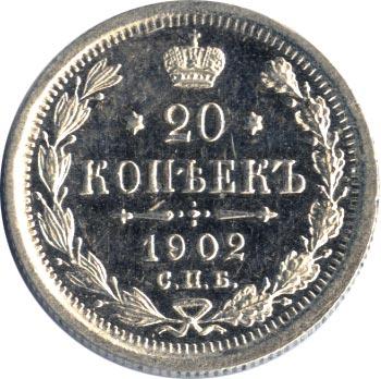 20 копеек 1902 г. СПБ АР. Николай II