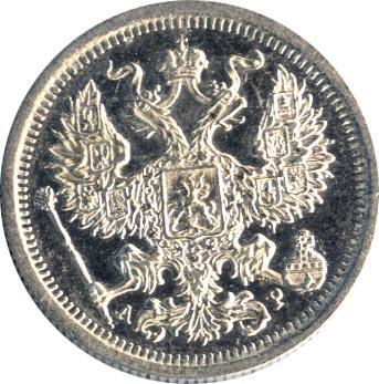 20 копеек 1902 г. СПБ АР. Николай II.