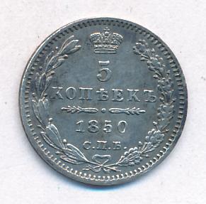 5 копеек 1850 г. СПБ ПА. Николай I. Орел 1846-1849