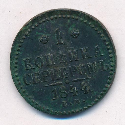 1 копейка 1844 г. ЕМ. Николай I Екатеринбургский монетный двор