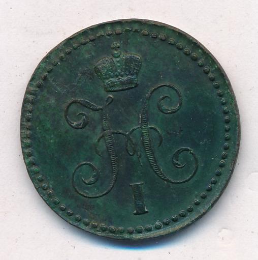 1 копейка 1844 г. ЕМ. Николай I. Екатеринбургский монетный двор