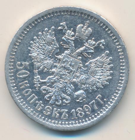 50 копеек 1897 г. (*). Николай II На гурте звездочка. Парижский монетный двор.