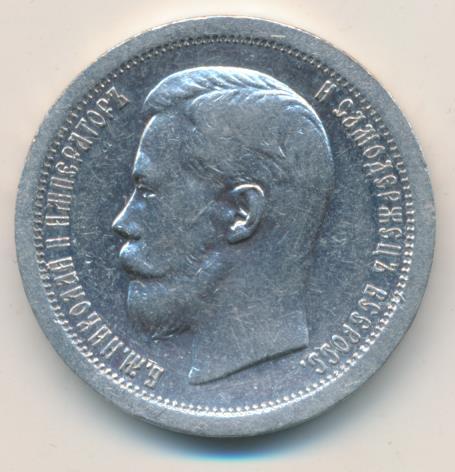 50 копеек 1897 г. (*). Николай II. На гурте звездочка. Парижский монетный двор