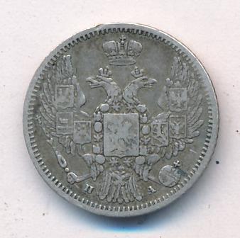 10 копеек 1850 г. СПБ ПА. Николай I. Орел 1845-1848