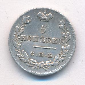 5 копеек 1822 г. СПБ ПД. Александр I Корона широкая