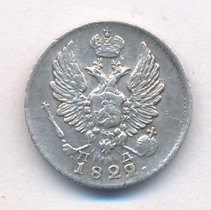 5 копеек 1822 г. СПБ ПД. Александр I. Корона широкая