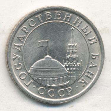 1 рубль 1991 г. ЛМД.