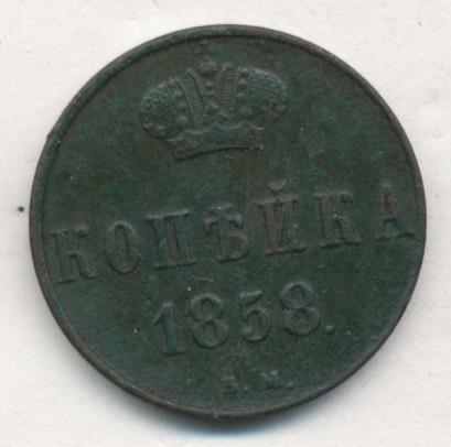 1 копейка 1858 г. ВМ. Александр II. Варшавский монетный двор. Вензель широкий