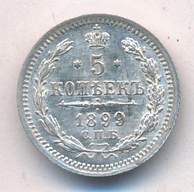 5 копеек 1899 г. СПБ АГ. Николай II. Инициалы минцмейстера АГ