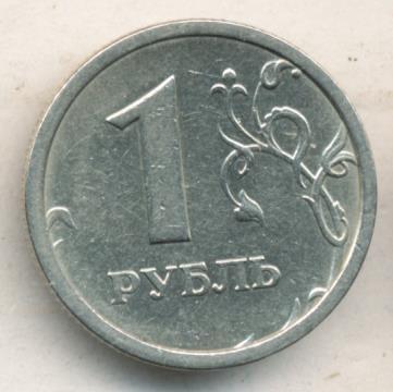 1 рубль 1997 г. ММД. Широкий кант