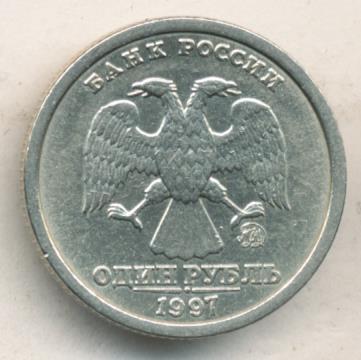 1 рубль 1997 г. ММД Широкий кант