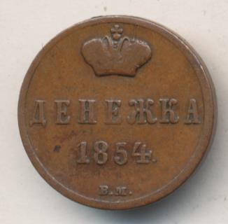 Денежка 1854 г. ВМ. Николай I Варшавский монетный двор