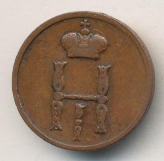 Денежка 1854 г. ВМ. Николай I. Варшавский монетный двор