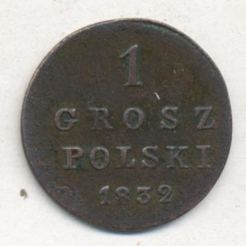 1 грош 1832 г. KG. Для Польши (Николай I) Тиражная монета
