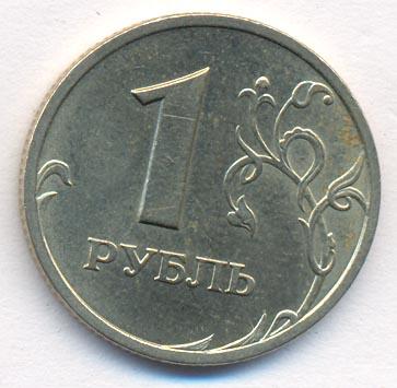 1 рубль 1999 г. СПМД.