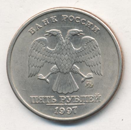 5 рублей 1997 г. ММД