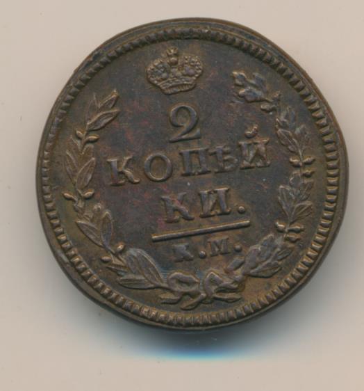 2 копейки 1826 г. КМ АМ. Николай I. Сузунский монетный двор