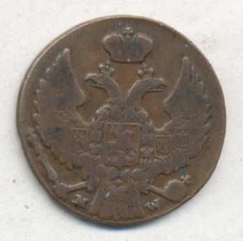 1 грош 1837 г. MW. Русско-Польские (Николай I). Хвост уже