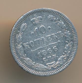 10 копеек 1866 г. СПБ НІ. Александр II Инициалы минцмейстера НІ
