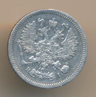 10 копеек 1866 г. СПБ НІ. Александр II. Инициалы минцмейстера НІ