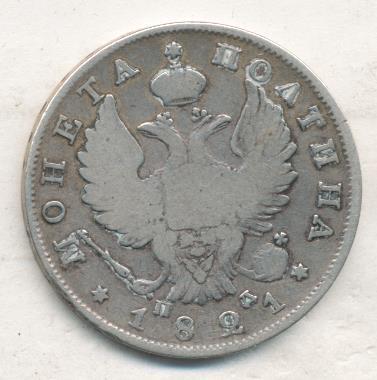 Полтина 1821 г. СПБ ПД. Александр I Корона широкая