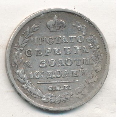 Полтина 1821 г. СПБ ПД. Александр I. Корона широкая