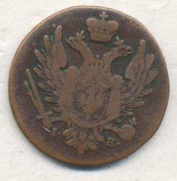 1 грош 1818 г. IB. Для Польши (Александр I). Инициалы минцмейстера IB