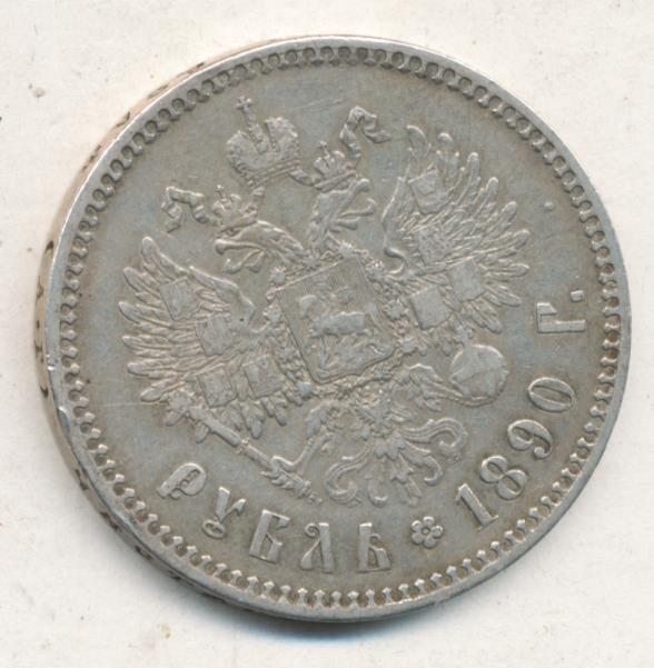 1 рубль 1890 г. (АГ). Александр III. Голова малая