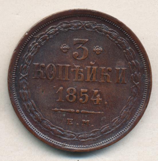 3 копейки 1854 г. ЕМ. Николай I Екатеринбургский монетный двор