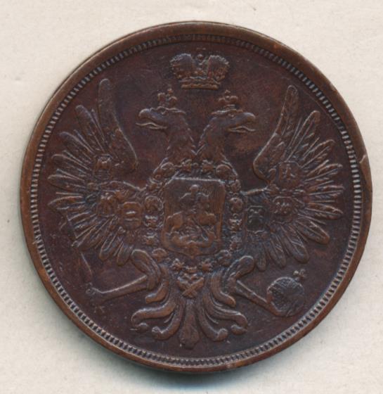 3 копейки 1854 г. ЕМ. Николай I. Екатеринбургский монетный двор