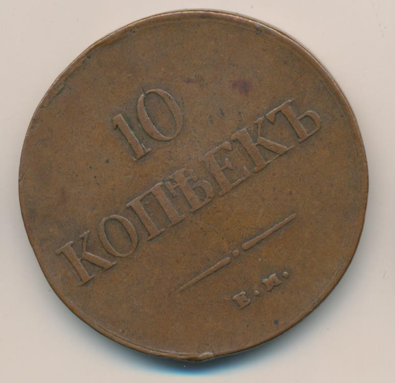 10 копеек 1837 г. ЕМ ФХ. Николай I. Инициалы минцмейстера ФХ