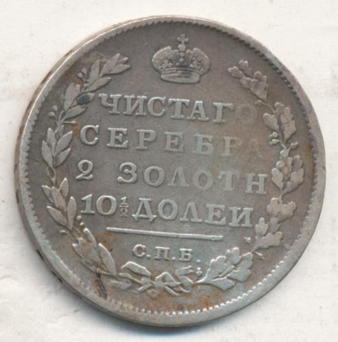 Полтина 1810 г. СПБ ФГ. Александр I. Тиражная монета. Новый тип (1810-1826 гг.)