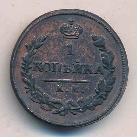 1 копейка 1820 г. КМ АД. Александр I Буквы КМ АД
