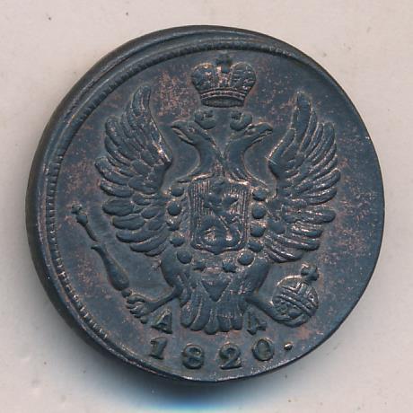 1 копейка 1820 г. КМ АД. Александр I. Буквы КМ АД