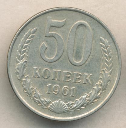 50 копеек 1961 г. Под единицами даты по одной линии между листьями венка