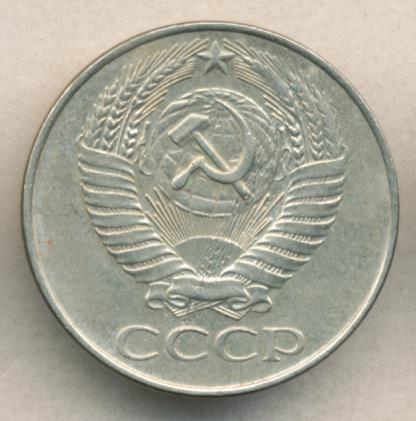 50 копеек 1961 г Под единицами даты по одной линии между листьями венка