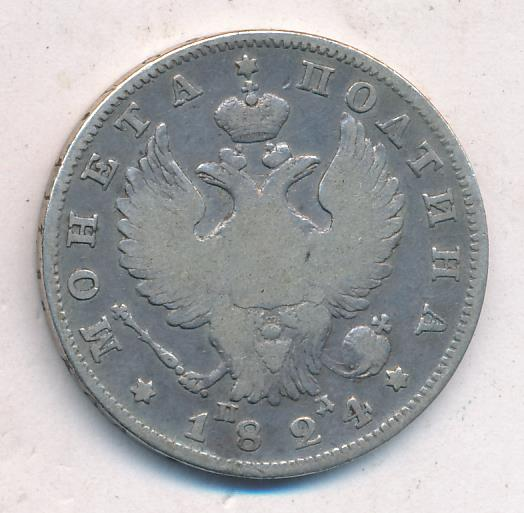 Полтина 1824 г. СПБ ПД. Александр I. Корона широкая