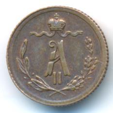 1/4 копейки 1881 г. СПБ. Александр II.