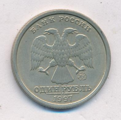 1 рубль 1997 г. ММД. Узкий кант