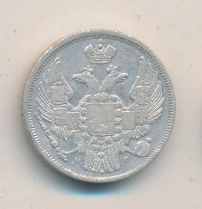 15 копеек - 1 злотый 1836 г. НГ. Русско-Польские (Николай I). ДЕ над орлом. Буквы НГ