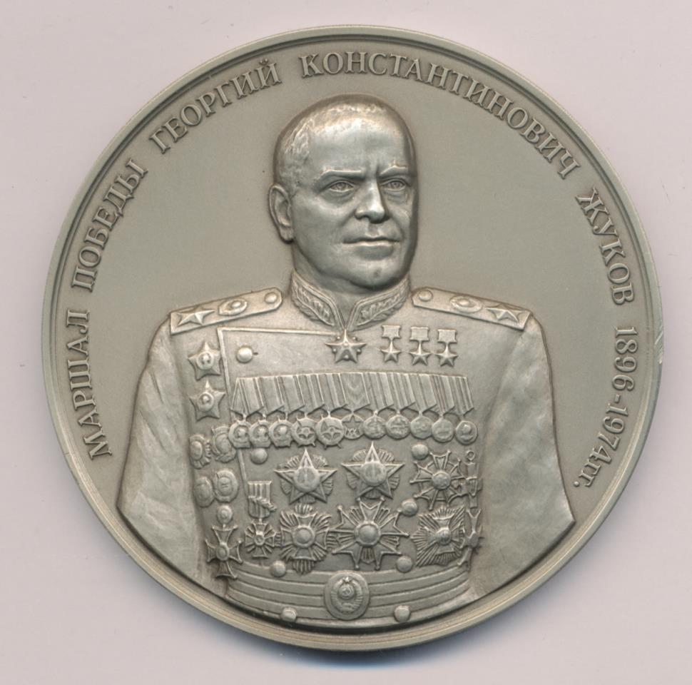 награды маршала жукова фото отличия седана