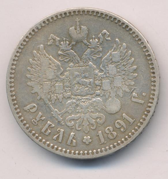 1 рубль 1891 г. (АГ). Александр III Голова большая