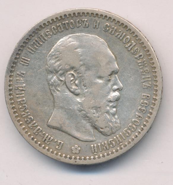 1 рубль 1891 г. (АГ). Александр III. Голова большая