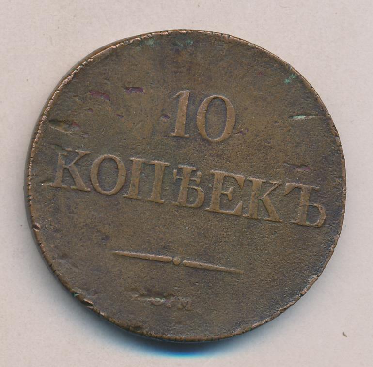 10 копеек 1834 г. СМ. Николай I Сузунский монетный двор