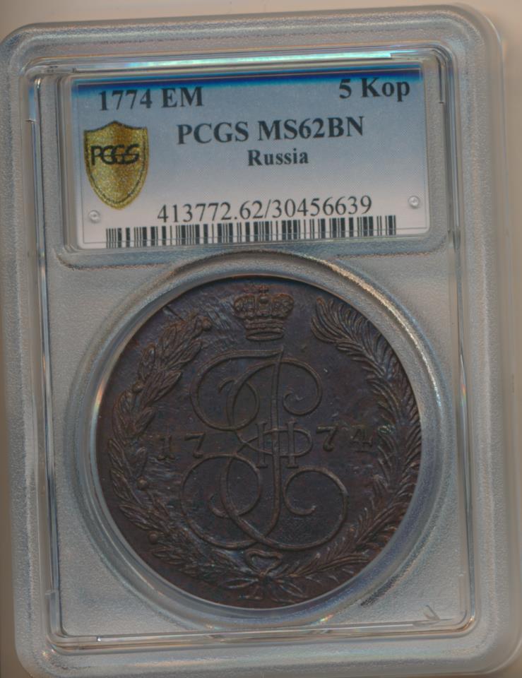 5 копеек 1774 г. ЕМ. Екатерина II Орел 1770-1777