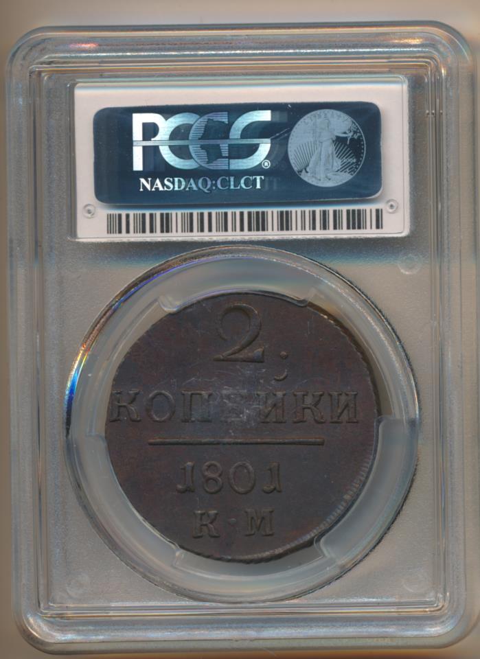 2 копейки 1801 г. КМ. Павел I. Сузунский монетный двор