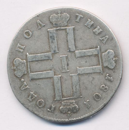Полтина 1801 г. СМ ОМ. Павел I Инициалы минцмейстера ОМ