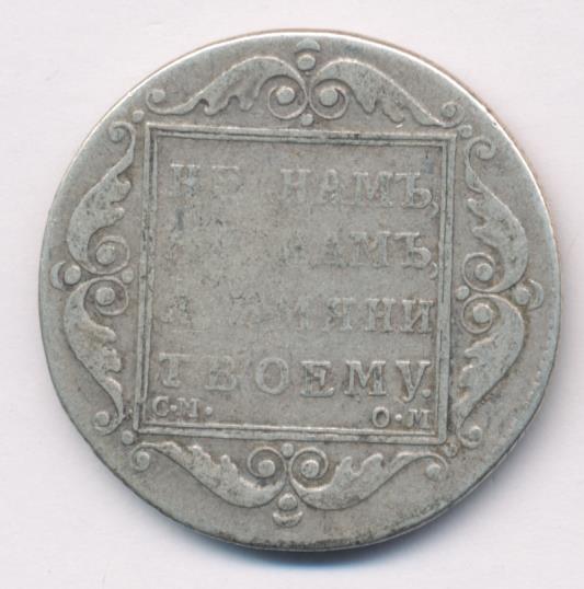 Полтина 1801 г. СМ ОМ. Павел I. Инициалы минцмейстера ОМ